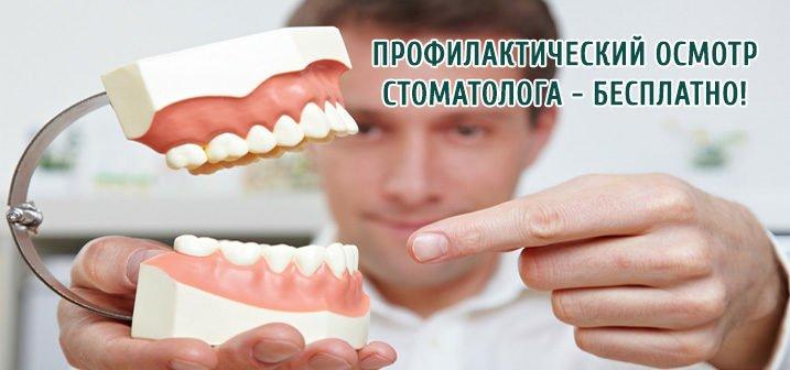 Стоматология в Балашихе: лечение, протезирование, отбеливание зубов